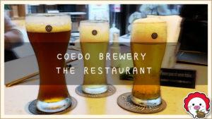 COEDO BREWERY THE RESTAURANT
