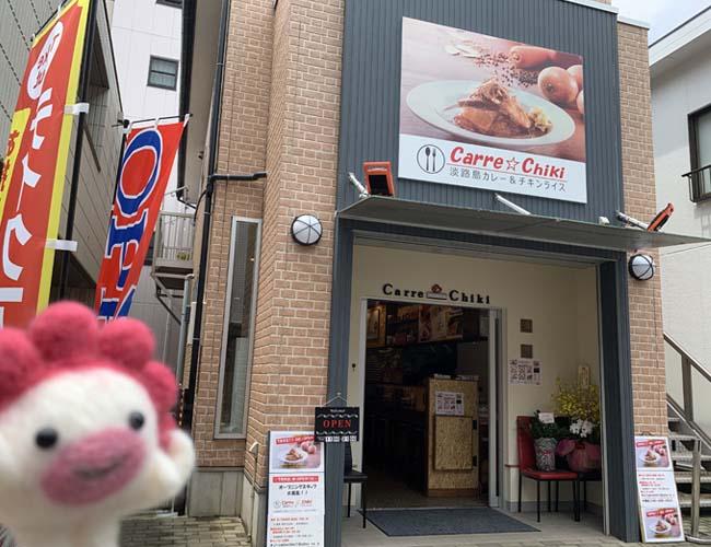 Carre☆Chiki(カレチキ)