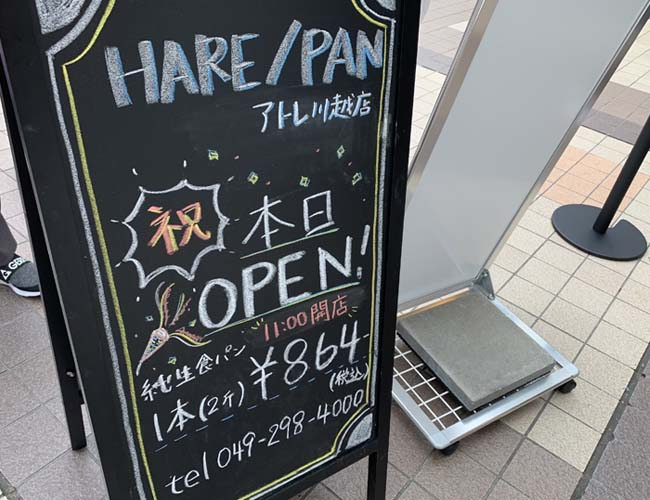 ハレパン 川越アトレ店
