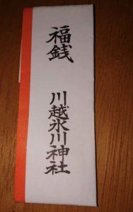 氷川神社 福銭