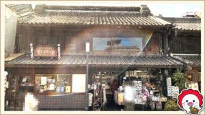 本の店 太陽堂