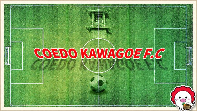 COEDO KAWAGOE F.C