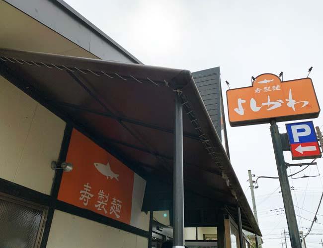 寿製麺よしかわ