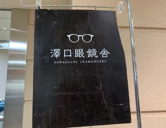 澤口眼鏡舎