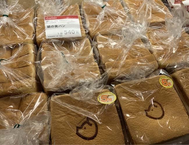 サイボク 絹の食パン