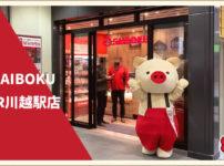 サイボク JR川越駅店
