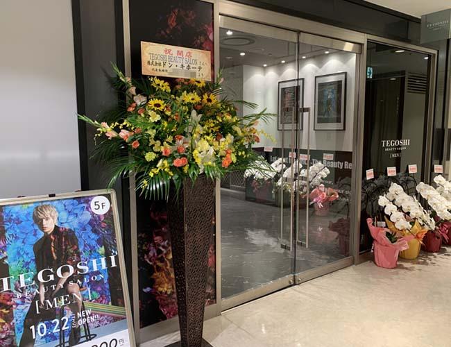 「TEGOSHI BEAUTY SALON」川越店