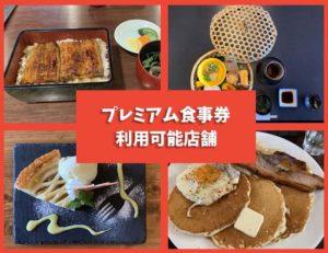 埼玉プレミアム食事券利用可能店舗