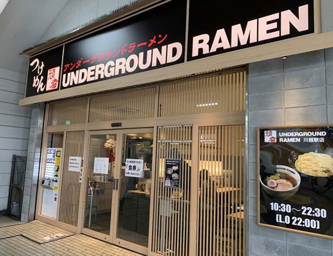UNDER GROUND RAMEN川越駅店