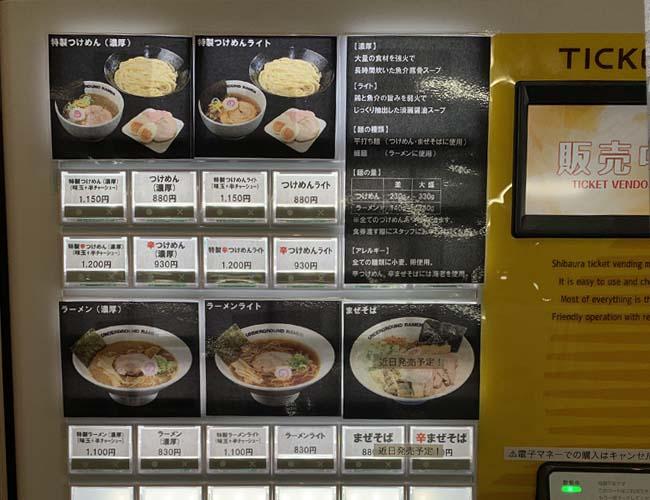 UNDER GROUND RAMEN川越駅店のメニュー