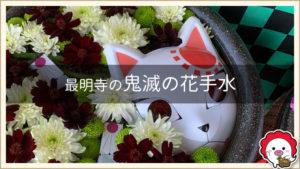 最明寺の鬼滅の花手水