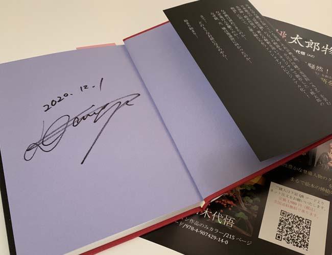 鈴木代悟さんのサイン