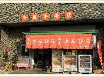斉藤牛蒡店
