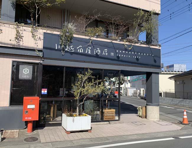 川越角屋酒店