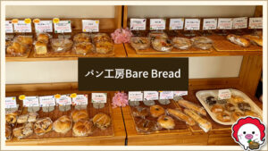 パン工房Bare Bread