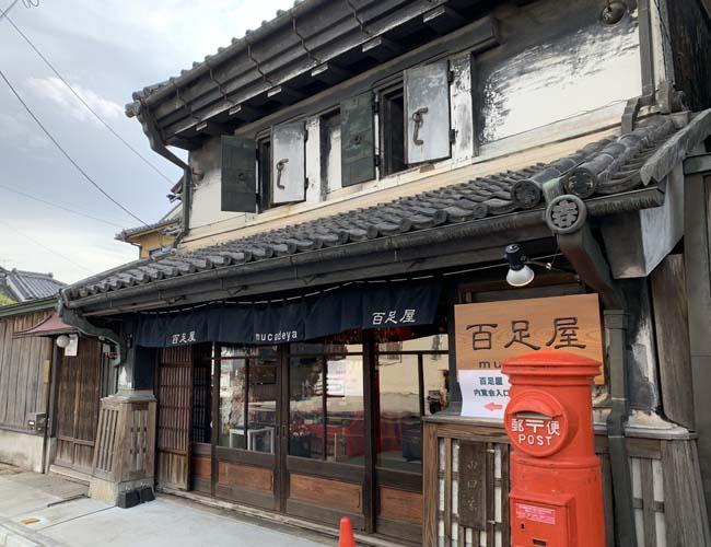 百足屋(田口家住宅)