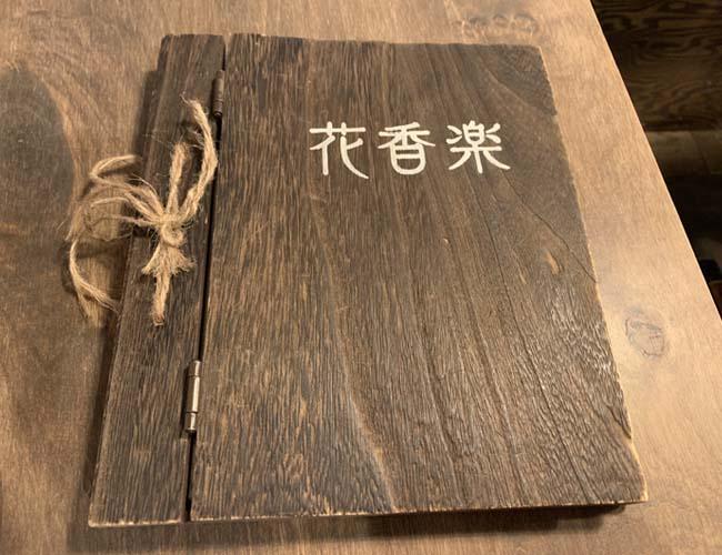 『花香楽』のメニュー