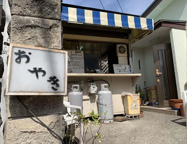 おやきの店 細田屋