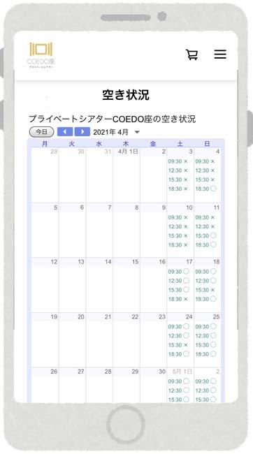 COEDO座(コエド座)プライベートシアター