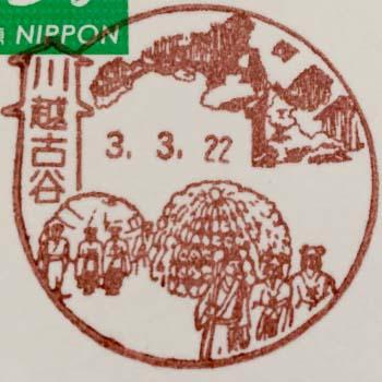 川越古谷郵便局の風景印