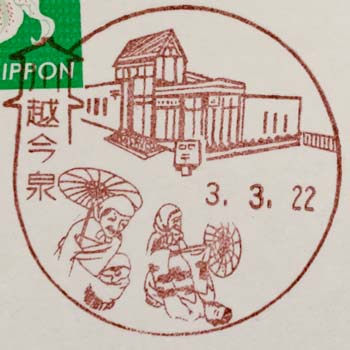 川越今泉郵便局の風景印