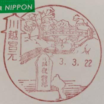 川越宮元郵便局の風景印