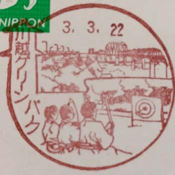 川越グリーンパーク郵便局の風景印