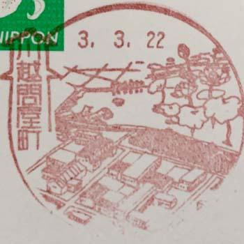川越問屋町簡易郵便局の風景印