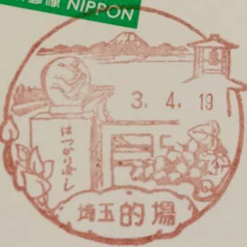 的場郵便局の風景印