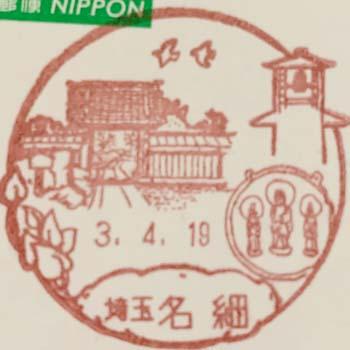 名細郵便局の風景印