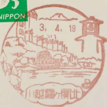 川越霞ヶ関北郵便局の風景印