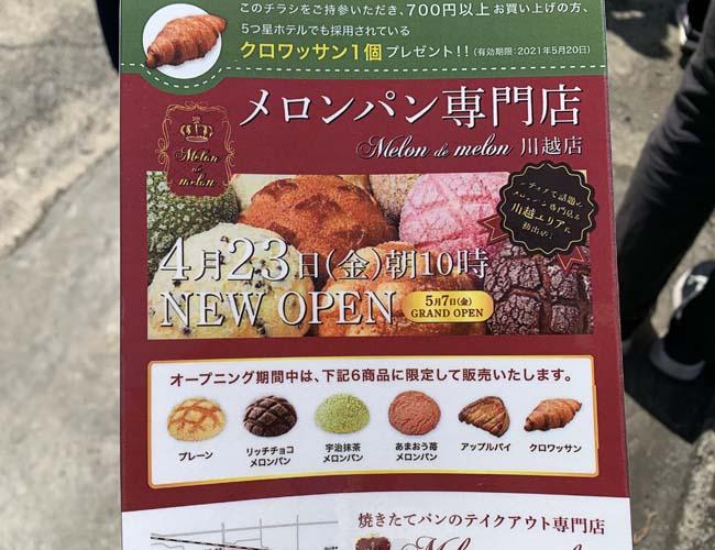 Melon de melon 川越店
