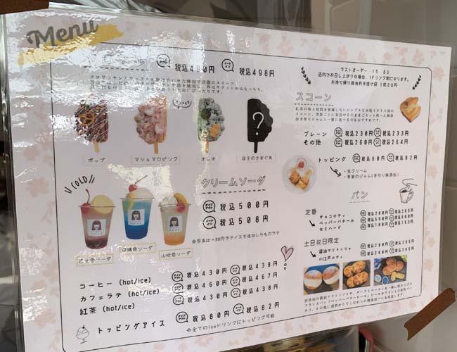 『小江戸喫茶ハナユイ』のメニュー