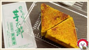 翠扇亭(すいせんてい)