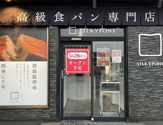 高級食パン専門店『SILKYPONE』