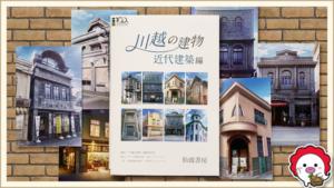 『川越の建物 近代建築編』