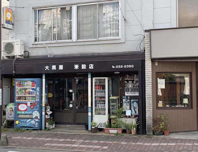 大黒屋 米殻店