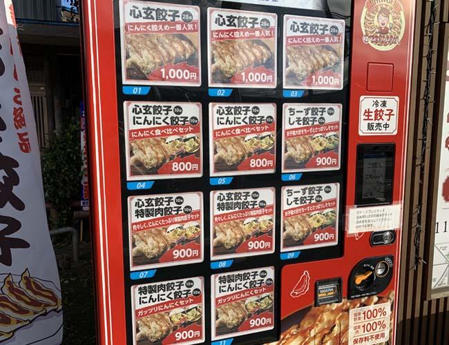 『餃子屋 心玄』の冷凍餃子専用自動販売機